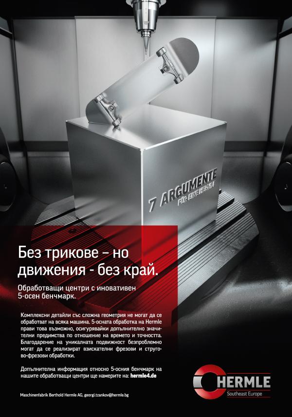 Машиненфабрик Бертолд Хермле