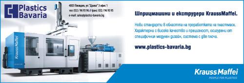 Пластикс Бавария България