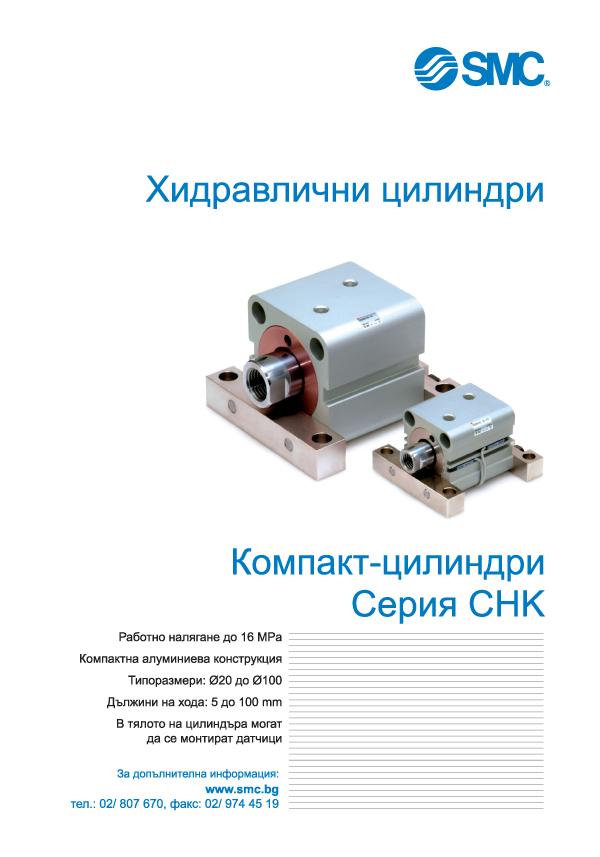 Ес Ем Си Индъстриал Аутомейшън България