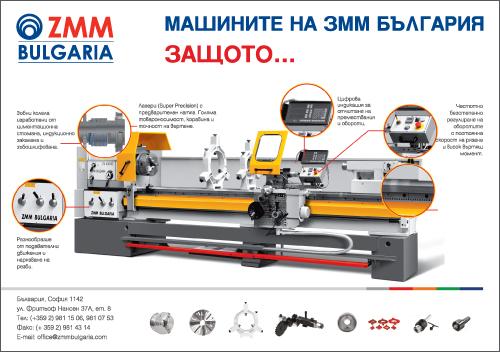 ЗММ - България Холдинг