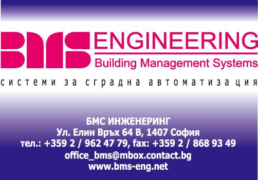 Б.М.С. Инженеринг