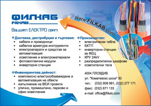 Филкаб