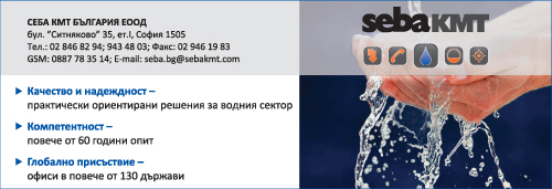 Себа КМТ България