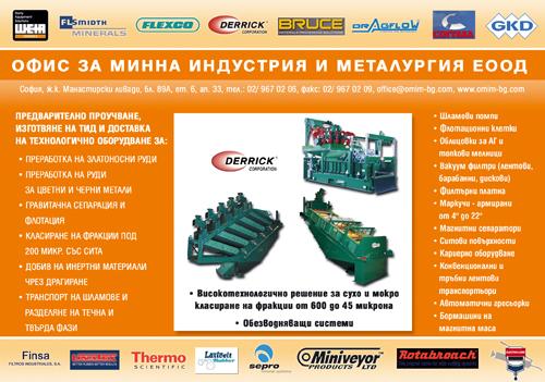 ОМИМ - Офис за минна индустрия и металургия