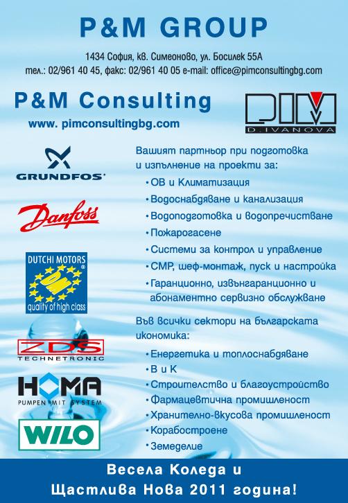 ПиМ Консултинг