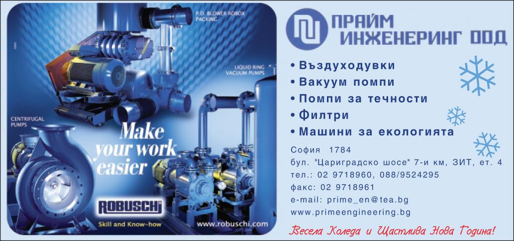 Прайм Инженеринг