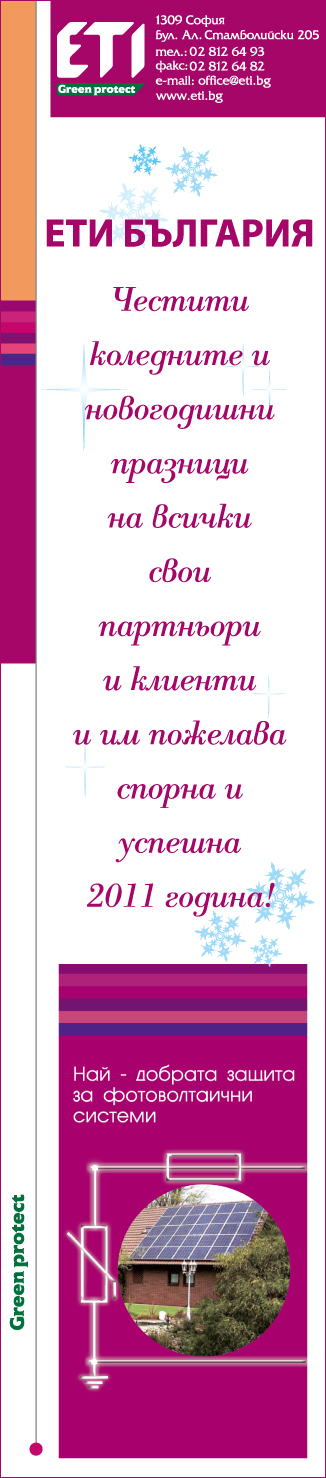 ЕТИ България