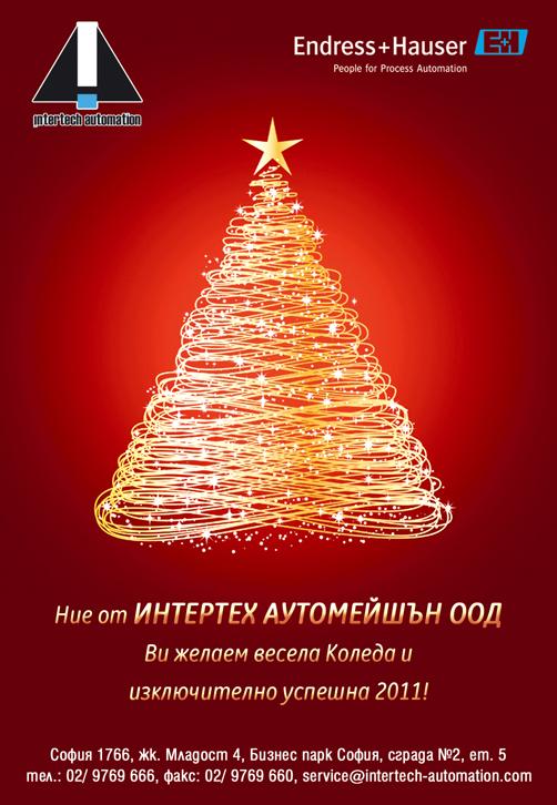 Интертех Аутомейшън