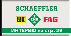 Шефлер България