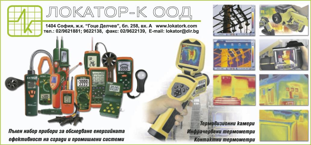 Локатор - К