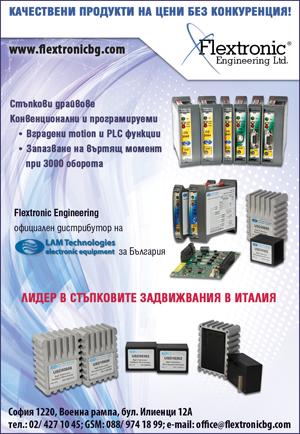 Флекстроник Инженеринг