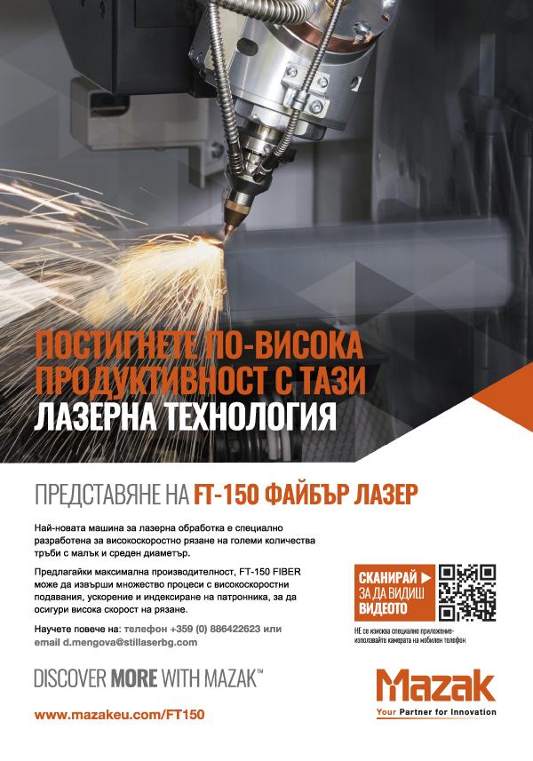 Стил Лазер България