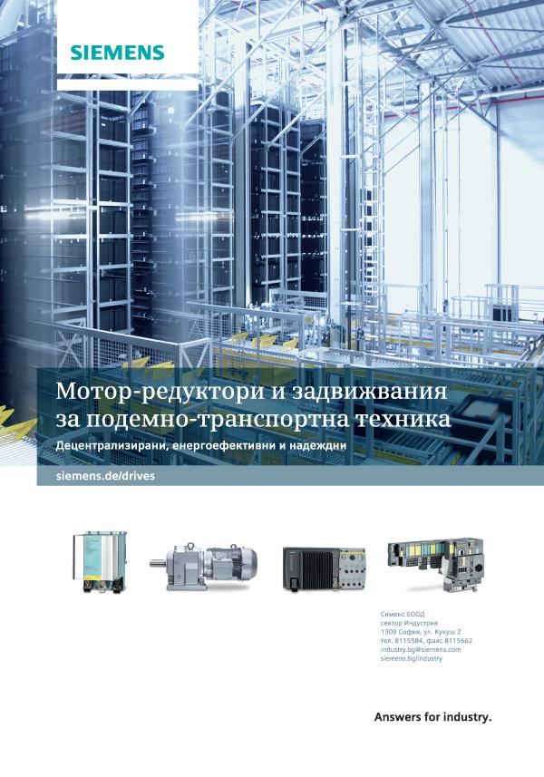 Сименс, сектор Индустрия