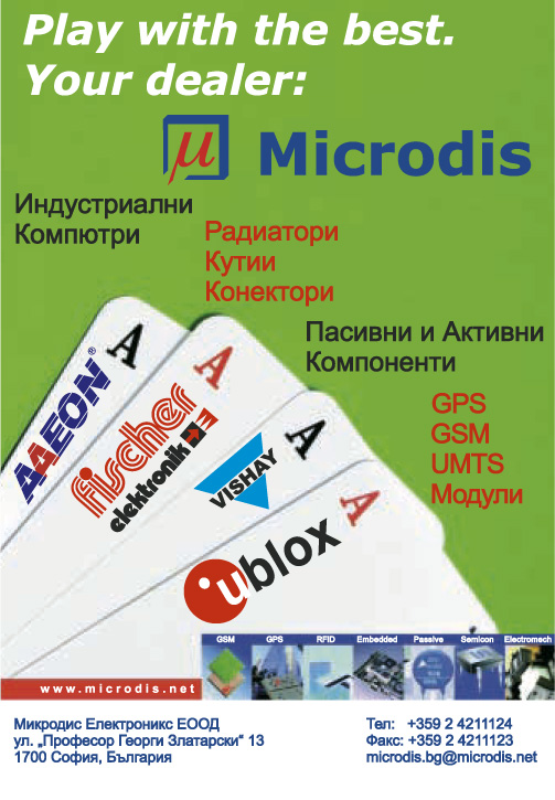 Микродис Електроникс