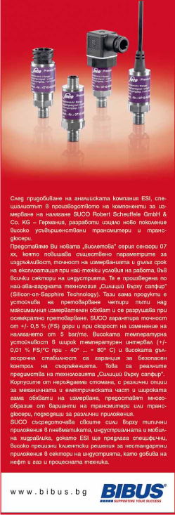 Бибус България