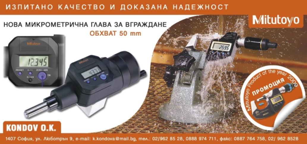 Кондов О.К.