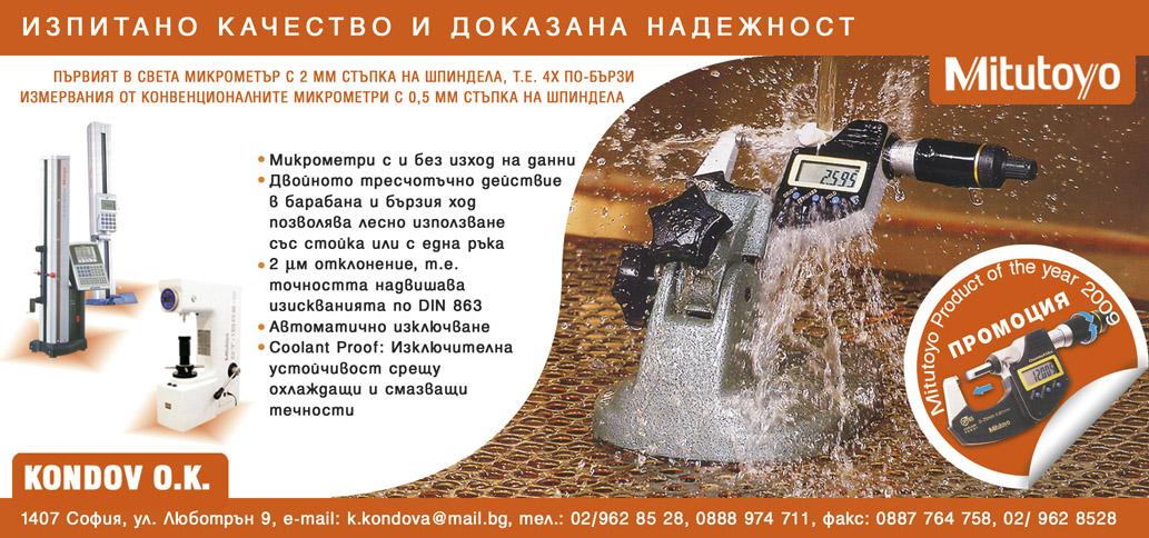 Кондов О .К.