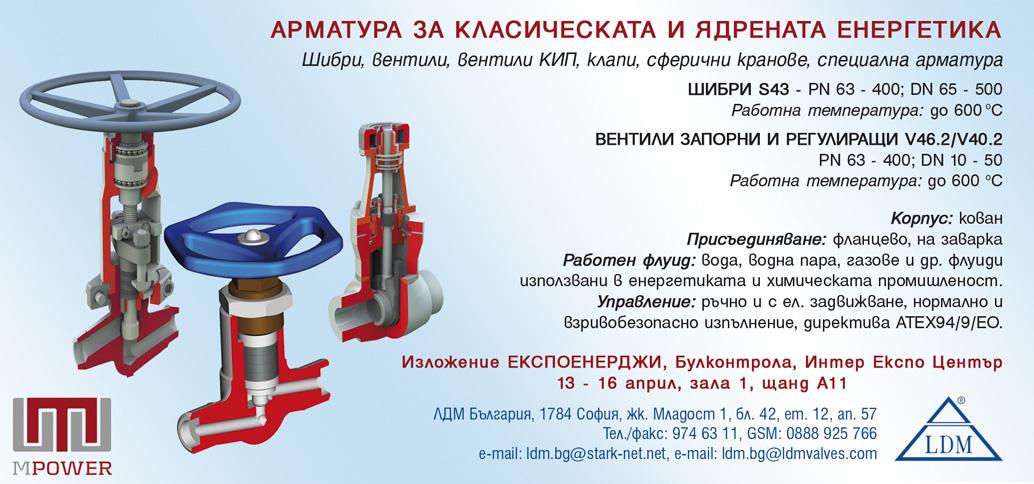 ЛДМ България