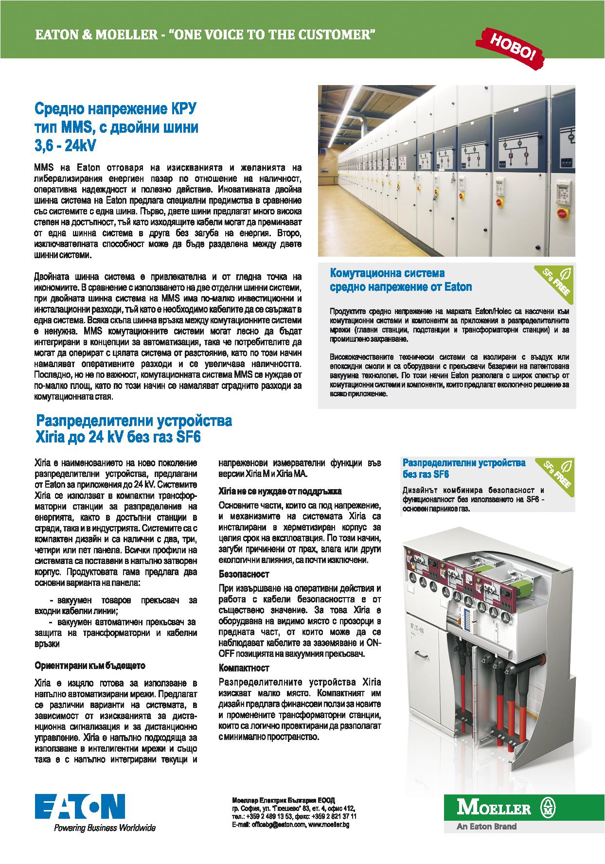 Моеллер Електрик България