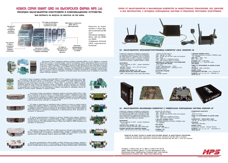 Мултипроцесорни системи