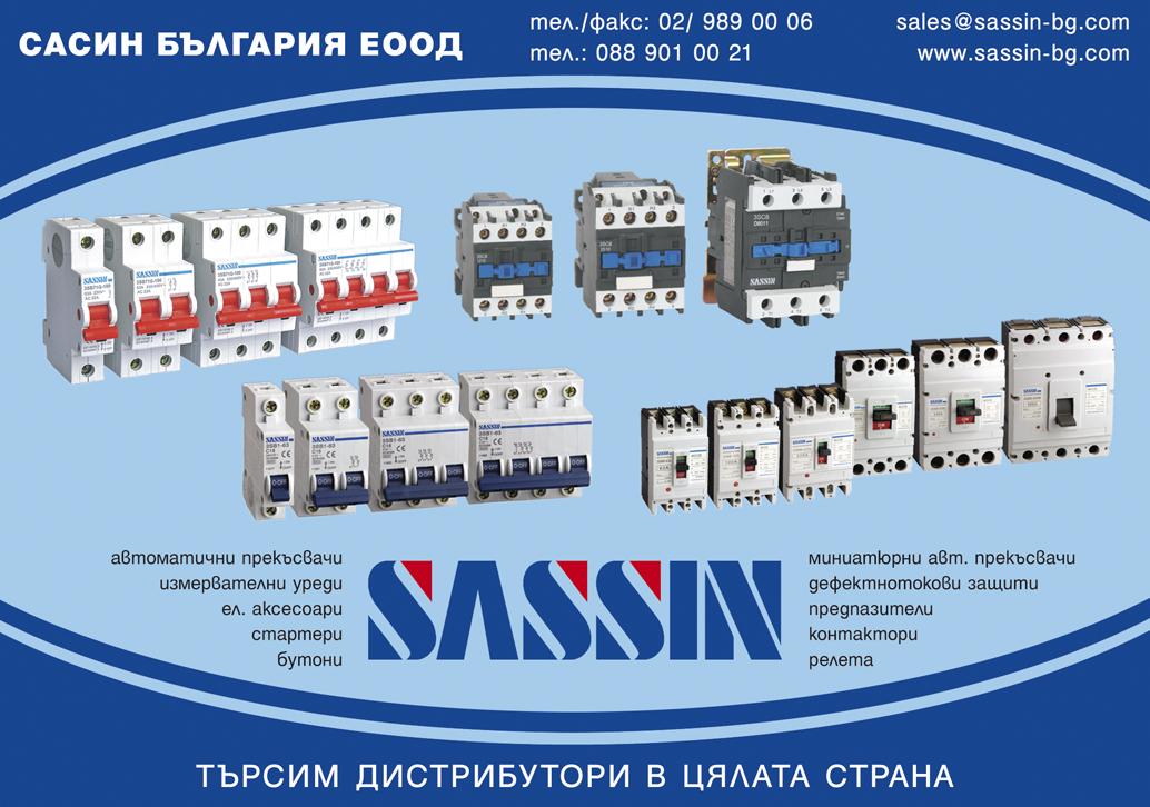 Сасин България