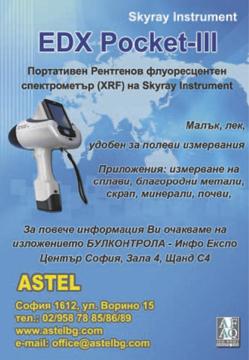 Астел