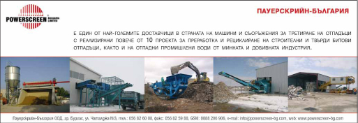 Пауерскрийн България