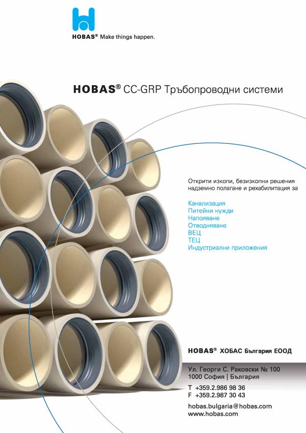 Хобас България
