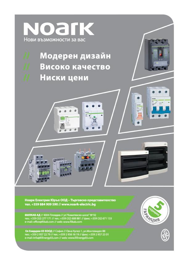 НОАРК Електрик Юръп
