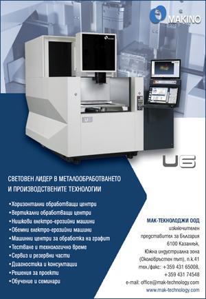 Mak-Technology