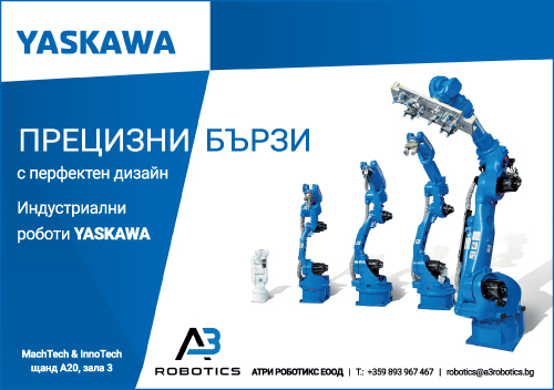Атри Роботикс