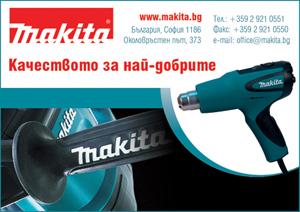 Макита