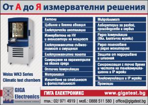 Гига Електроникс