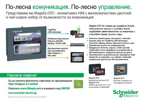 Шнайдер Електрик България