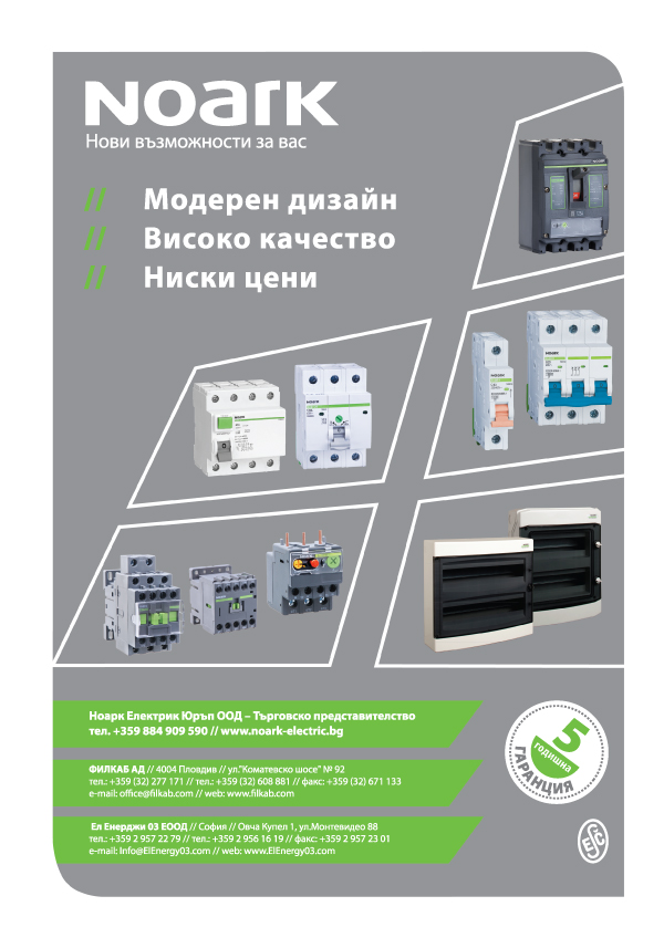 Noark Electric Europe