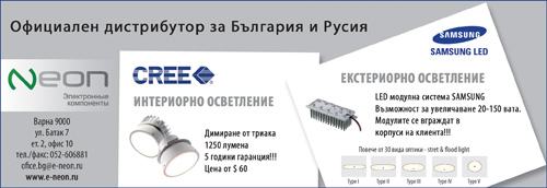 НЕОН-Електронни Компоненти