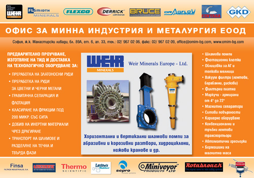 Офис за минна индустрия и металургия