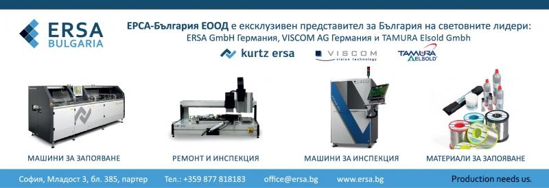 Ерса България