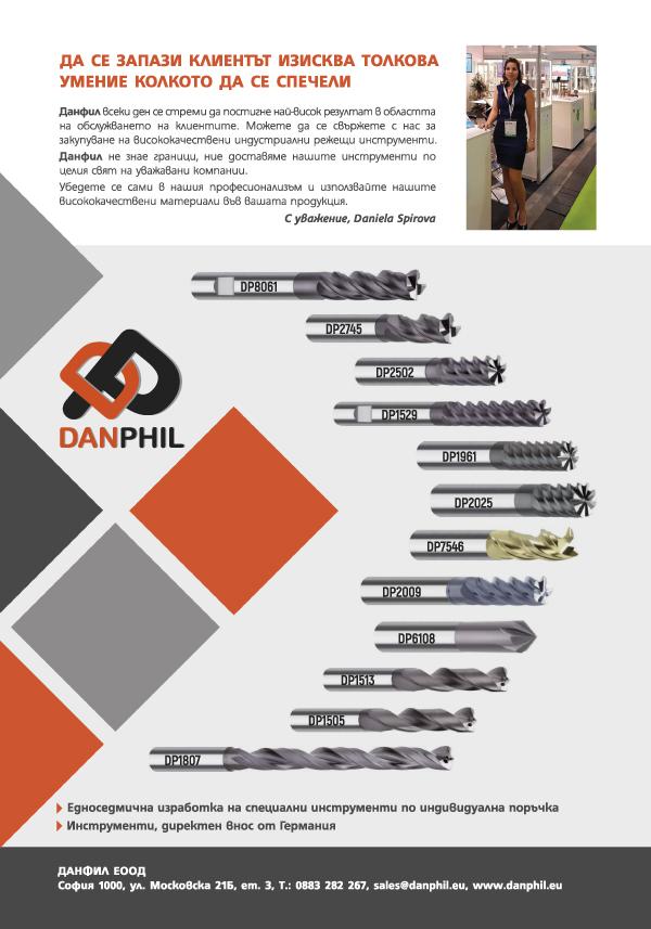 Данфил