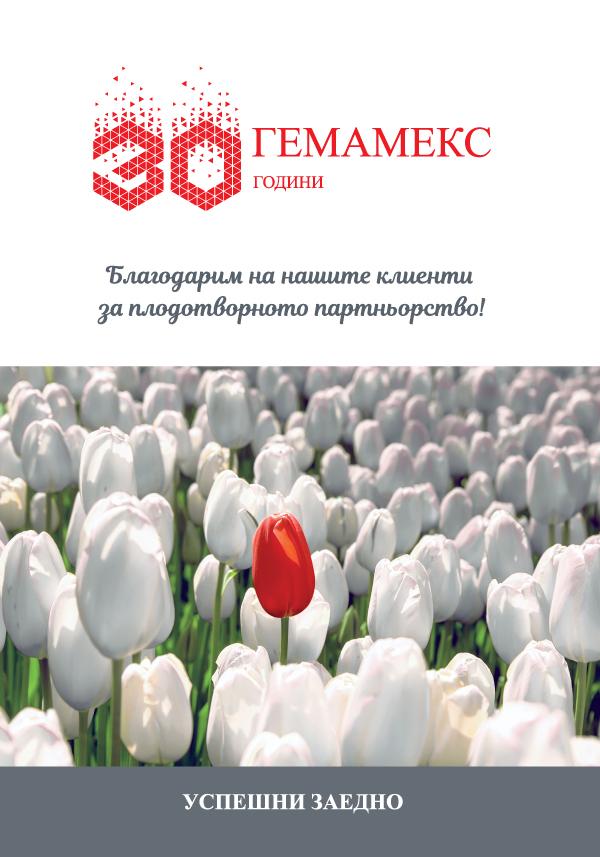 Гемамекс - Георги Генчев