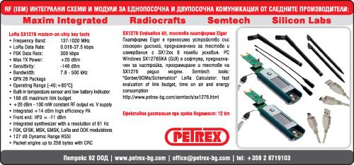 Петрекс - 92