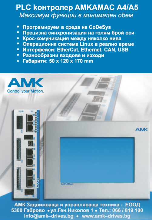 АМК Задвижваща и управляваща техника