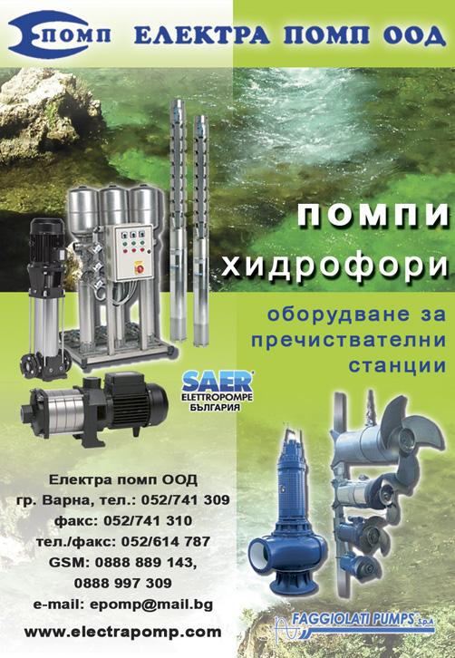 Електра Помп