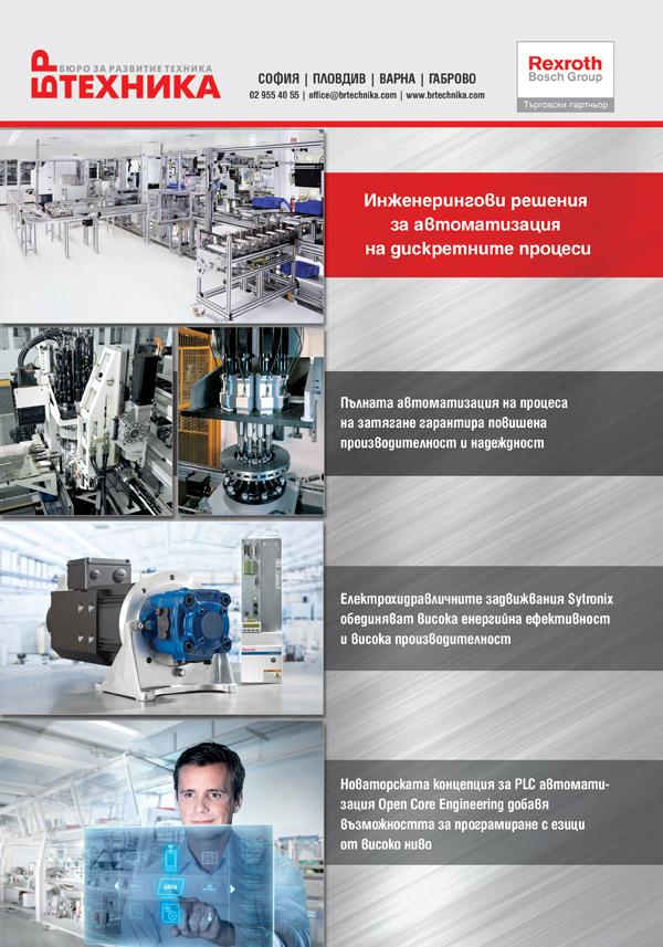 Бюро за развитиe техника ЕООД
