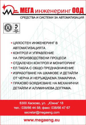 МЕГА Инженеринг ООД