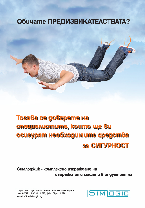 СИМЛОДЖИК ЕООД