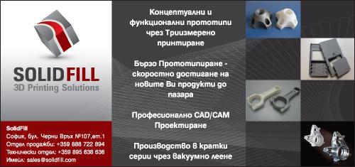 Солид Фил ООД