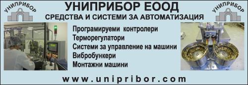 Униприбор ЕООД