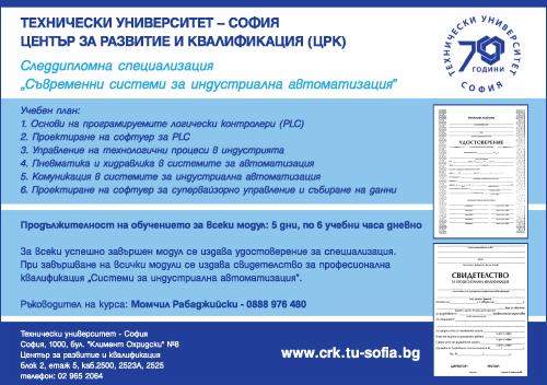 Център за развитие и квалификация - ТУ София
