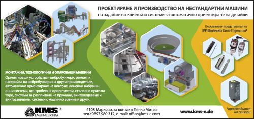 КМС Инженеринг